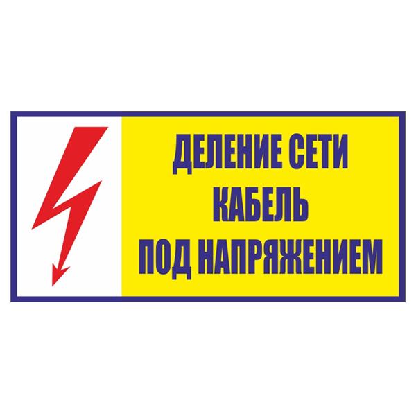 Предупредительный Плакат «Деление сети, кабель под напряжением» 250х140мм