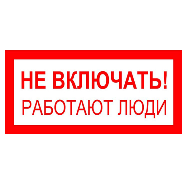 Предупредительный Плакат «Не включать! Работают люди» 200х100мм