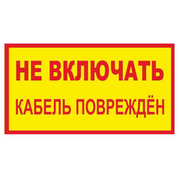 Предупредительный Плакат «Не включать кабель поврежден» 250х140мм