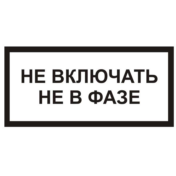Предупредительный Плакат «Не включать, не в фазе» 250х140мм