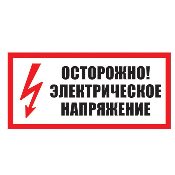Предупредительный Плакат «Осторожно! Электрическое напряжение» 140х250мм