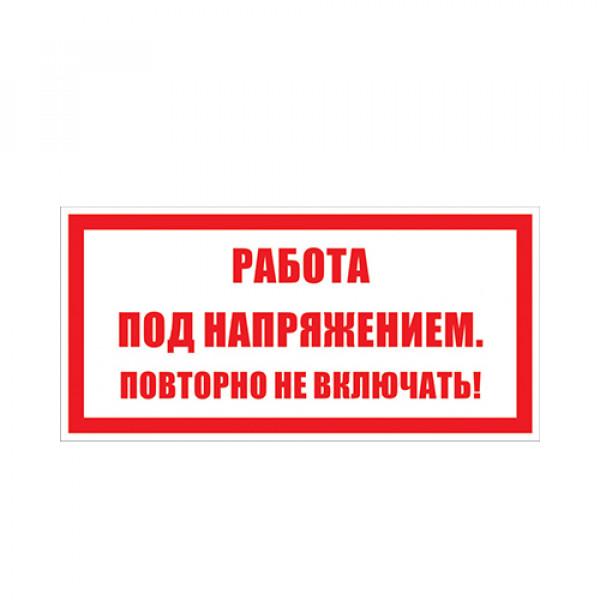 Предупредительный Плакат «Работа под напряжением повторно не включать» 200х100 мм.