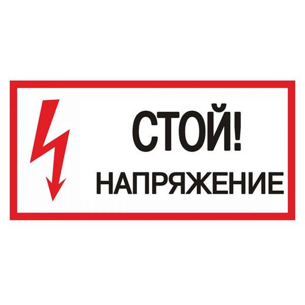 Предупредительный Плакат «Стой! Напряжение» 300х150мм