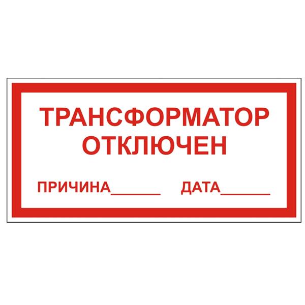 Предупредительный Плакат «Трансформатор отключен, причина, дата» 250х140мм