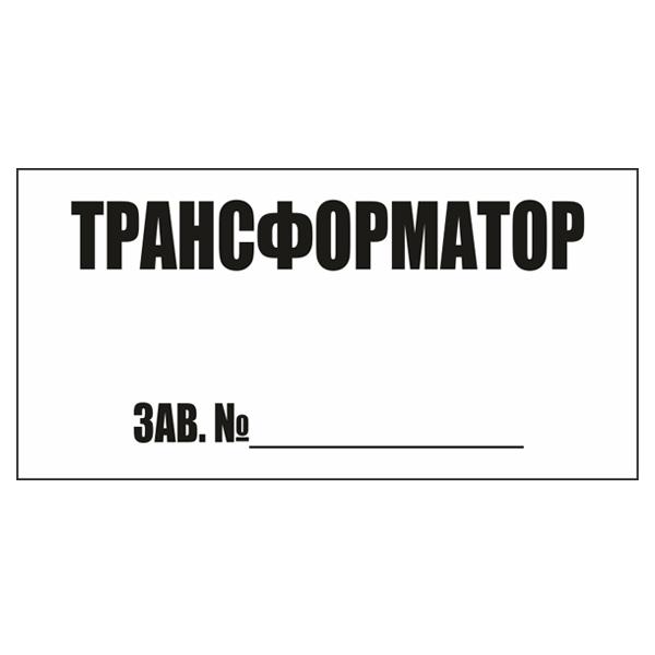 Предупредительный Плакат «Трансформатор ЗАВ.№» 250х140мм