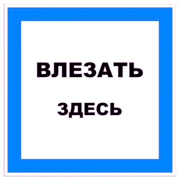 Предупредительный Плакат «Влезать здесь» 250х250мм