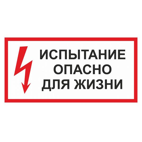 Предупредительный Плакат «Испытание, опасно для жизни» 300х150мм