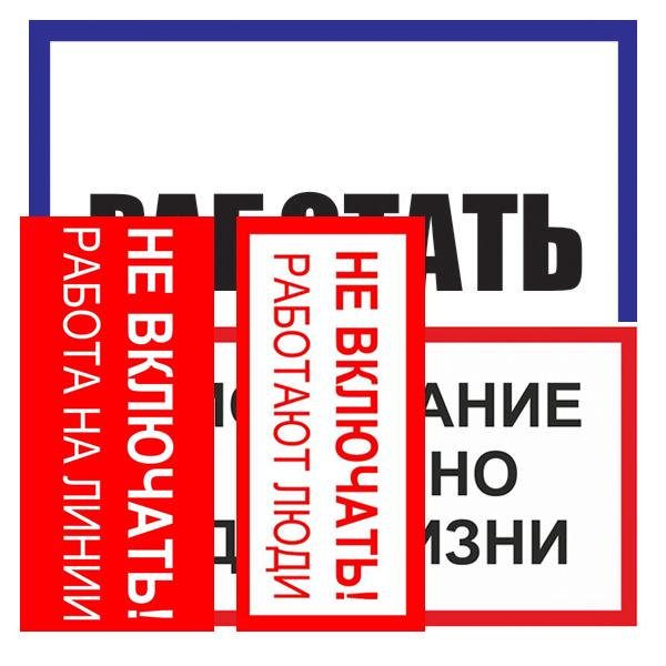 Комплект предупредительных плакатов для «БКТП»