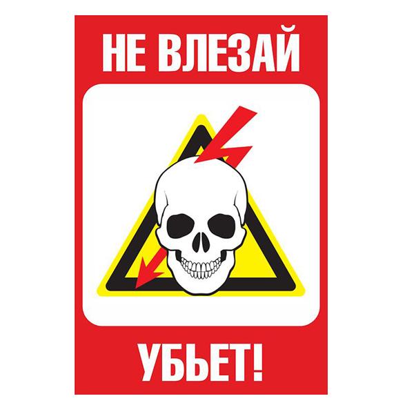 Предупредительный Плакат «Не влезай, убьет!» 300х200мм (Череп, молния)