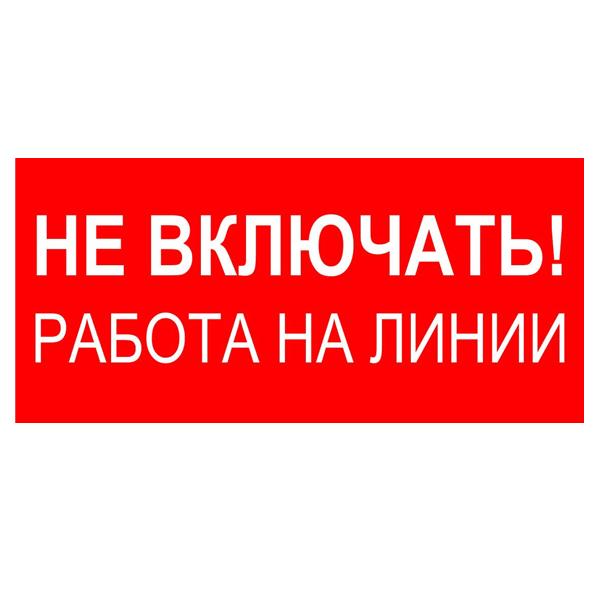 Предупредительный Плакат «Не включать! Работа на линии» 200х100мм
