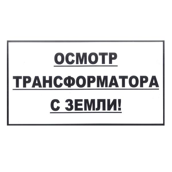 Предупредительный Плакат «Осмотр трансформатора с земли» 250х140мм