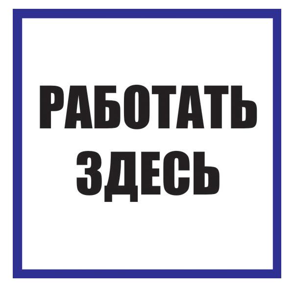 Предупредительный Плакат «Работать здесь» 250х250мм