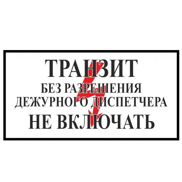 Предупредительный Плакат «Транзит без разрешения дежурного диспетчера Не включать» 250х140мм