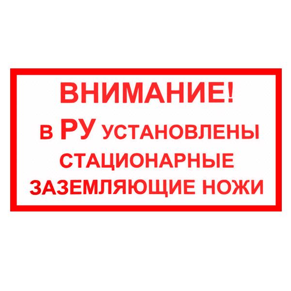 Предупредительный Плакат «Внимание! В РУ установлены стационарные заземляющие ножи» 250х140мм