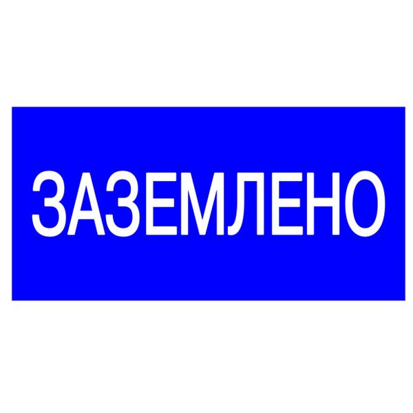 Предупредительный Плакат «Заземлено» 300х150мм